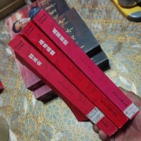 红色经典连环画库  群英会 战地硝烟 威震敌胆 共产主义凯歌 英雄赞歌  唯有革命多奇智 (六本可分开出售 一版一印)