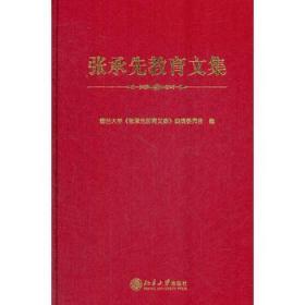 张承先教育文集 正版 烟台大学《张承先教育文集》编辑委员会  9787301206706