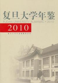 复旦大学年鉴(2010) 正版 复旦大学年鉴编纂委员会  9787309078244