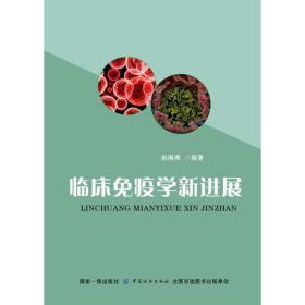 送书签zi-9787518052639-临床免疫学新进展
