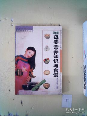孕育期母婴营养知识与食谱