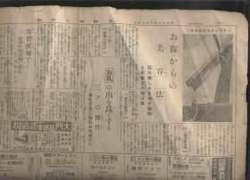 大坂每日新聞 1937年3月24日(日文原版報紙)品相見描述。2018.11.10日上