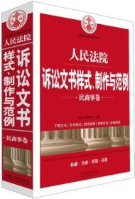 人民法院诉讼文书样式、制作与范例(民商事卷) 正版 司法文书研究中心  9787509364451