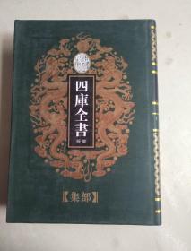 乾隆御览 四库全书荟要(集部 东坡全集)86