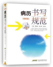 病历书写规范(最新版) 9787533764296