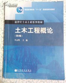 正版二手:土木工程概论(第3版)叶志明主编 高等教育出版社 原价35元现价8元