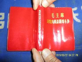 毛主席论党内两条路线斗争   128开 红塑封  (有林彪题词和林彪语录) 1969年版