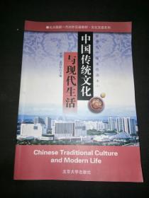 北大版新一代对外汉语教材·文化汉语系列·留学生中级文化读本1:中国传统文化与现代生活