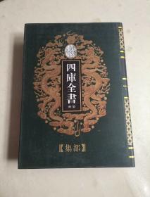 乾隆御览 四库全书荟要91,《文宪集》