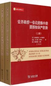 世界经济一体化进程中的知识产权法(套装上下册) 正版 弗雷德里克M.阿伯特  9787100098663