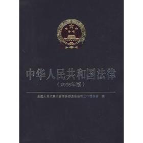 中华人民共和国法律(2008年版) 正版 全国人民代表大会常务委员会法制工作委员会  9787802192041