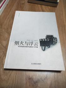 烟火与浮云:中央戏剧学院学生散文习作集