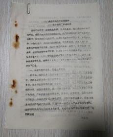 """淮阴织布厂织造车间在淮阴市质量大会上发言""""我们是怎样提高产品质量的"""""""