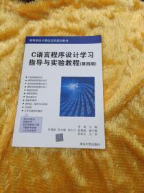 C语言程序设计学习指导与实验教程(第四版)(高等学校计算机应用规划教材)