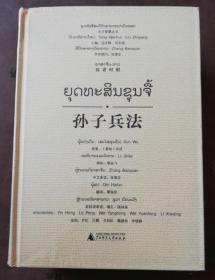 正版未开封:东方智慧丛书  孙子兵法(汉老对照)9787549585540