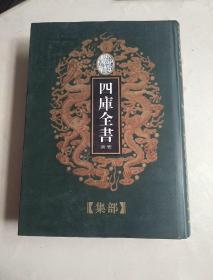 乾隆御览 四库全书荟要(集部 东坡全集)87