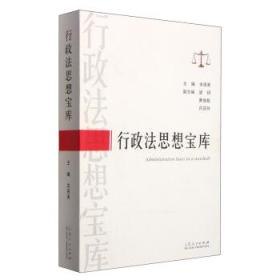 行政法思想宝库 正版 关保英  9787209086363