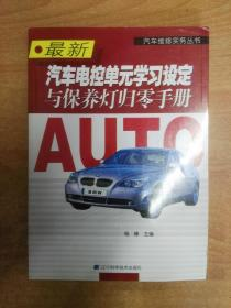 最新汽车电控单元学习设定与保养灯归零手册
