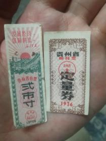 文革贵州布票。