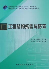 """工程结构抗震与防灾/高等学校土木工程专业""""十三五""""规划教材"""