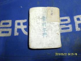 人民常用字典  修订本  128开布面版  启明书局  1952年6月新6版   (1952年袖珍版)新中国第一本字典