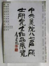 (请柬)中央美术学院八七届硕士研究生毕业作品展-1987年(中央美术学院)【以图片为准.不退货】