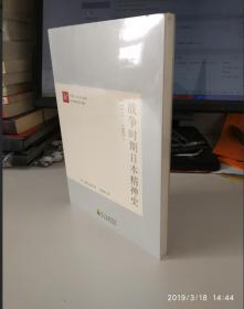 东亚人文100丛书:战争时期日本精神史(1931—1945 )【原装塑封】