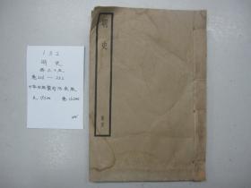 线装书《明史》(册三十五 卷226-卷232)中华书局聚珍仿宋版 B1-132