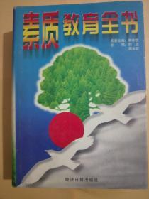 素质教育全书