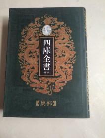乾隆御览四库全书荟要(集部)81.白氏长庆集