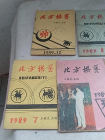北方棋艺1989年5本