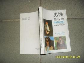 男性性行为(85品小32开1989年1版1印3万册336页)43615