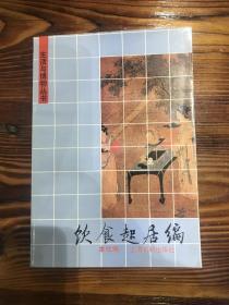饮食起居编(生活与博物丛书) M