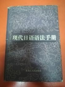 现代日语语法手册     精装