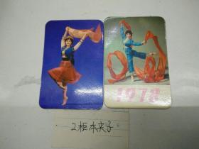 日历卡(绢人)1978年(2张)
