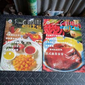 四川烹饪 2003年  第2,3期