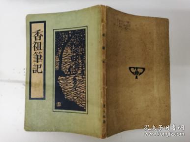 民國書 香祖筆記 王世禎  商務印書館(B5-03)