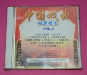 中国戏曲越剧精选 戏剧VCD