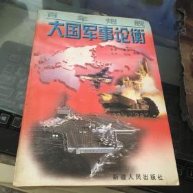 百年炮舰:大国军事论衡
