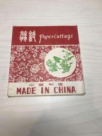 早期剪纸 花鸟 中国制造 4张 孤品非常少见