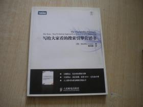 《写给大家看的搜索引擎营销书》,16开鲁次著,人民邮电2010.9出版,6938号,图书