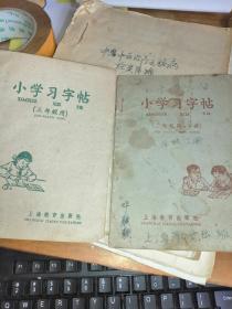 小学习字帖  (三年级用 ),(二年级用 下册)2本合售。   上海教育出版社