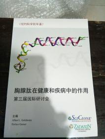 纽约科学院年鉴。胸腺肽在健康和疾病中的作用。第三届国际研讨会