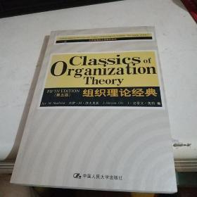 组织理论经典