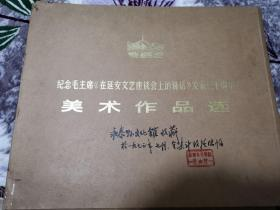 纪念毛主席《在延安文艺座谈会上的讲话》发表三十周年美术作品选96幅全