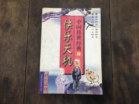 中国传世经典——快乐天机(有水渍)
