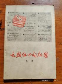 九颗红心向祖国【1965年一版一印】
