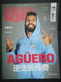 足球周刊2018.22(16开)