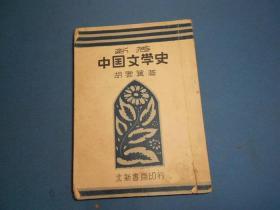 新著中国文学史-37年