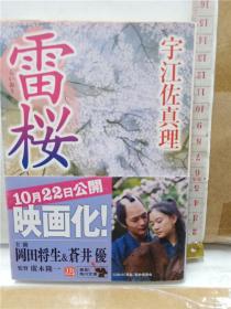う宇江佐真理   雷樱     64开角川文库本小说   日文原版